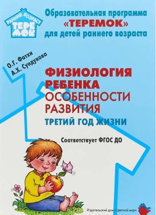 Физиология ребенка. Особенности развития. Третий год жизни
