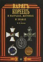 Varjag-Koreets v nagradakh,zhetonakh i znakakh