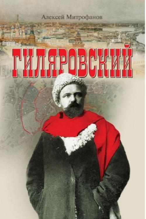 Giljarovskij