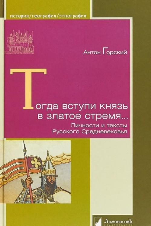 Togda vstupil knjaz v zlatoe stremja. Lichnosti i teksty Russkogo Srednevekovja