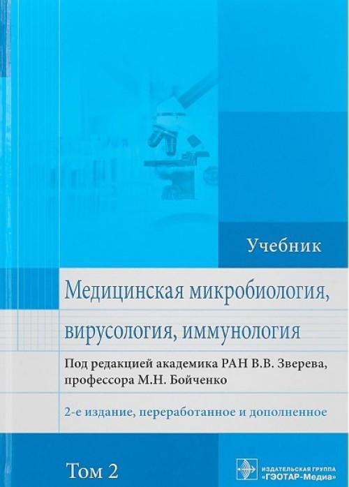 Медицинская микробиология, вирусология, иммунология. Учебник в 2 томах. Том 2