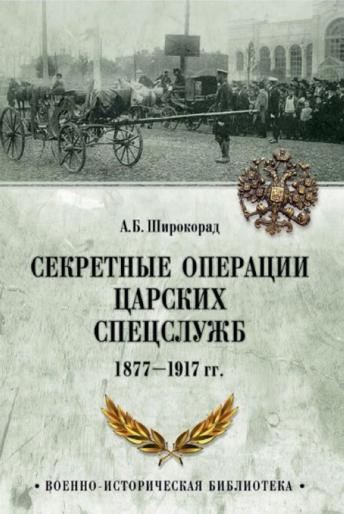 Sekretnye operatsii tsarskikh spetssluzhb 1877-1917 gg