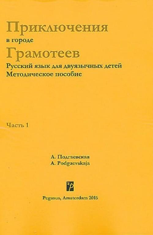 Prikljuchenija v gorode Gramoteev: metodicheskoe posobie dlja uchitelja. Chast 1