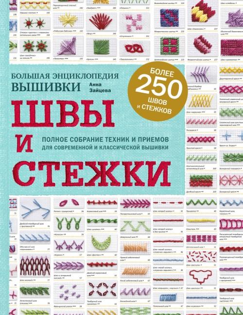Shvy i stezhki. Bolshaja entsiklopedija vyshivki