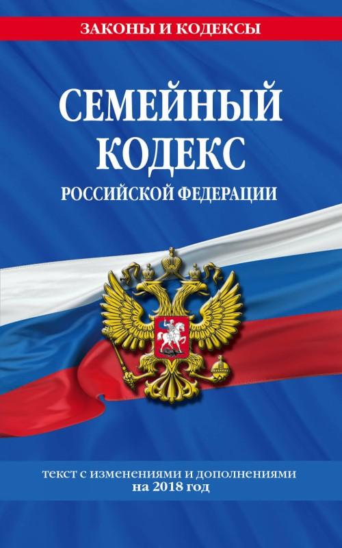 Semejnyj kodeks Rossijskoj Federatsii: tekst s posl. izm. i dop. na 2018 g.