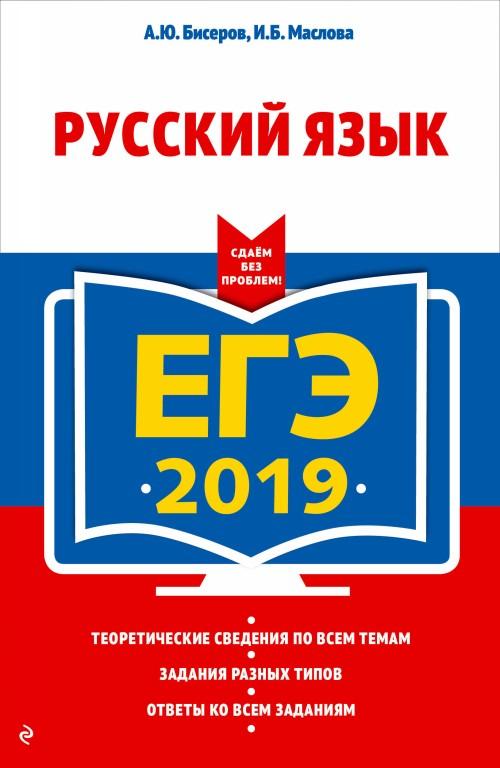 EGE-2019. Russkij jazyk