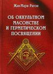 Ob okkultnom masonstve i germeticheskom posvjaschenii