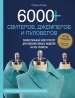 6000+ sviterov, dzhemperov i puloverov. Universalnyj konstruktor dlja vjazanija ljubykh modelej na vse razmery