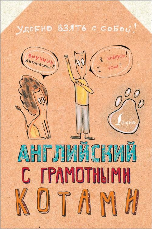Anglijskij jazyk s gramotnymi kotami
