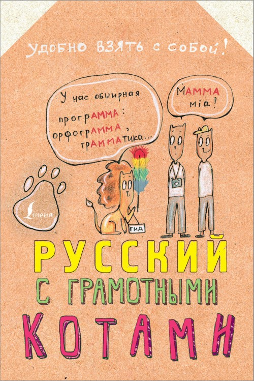 Russkij jazyk s gramotnymi kotami