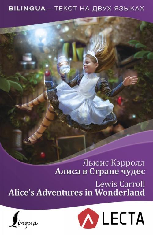 Алиса в Стране чудес = Alice's Adventures in Wonderland + аудиоприложение LECTA