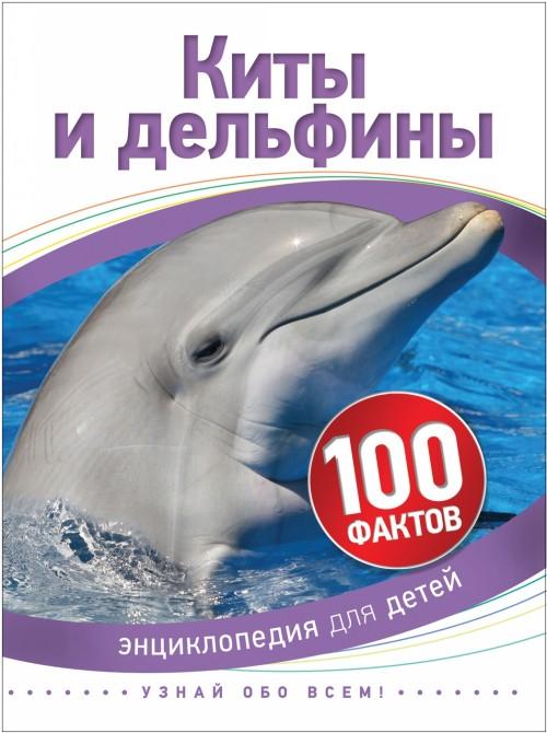 Паркер С. Киты и дельфины (100 фактов)