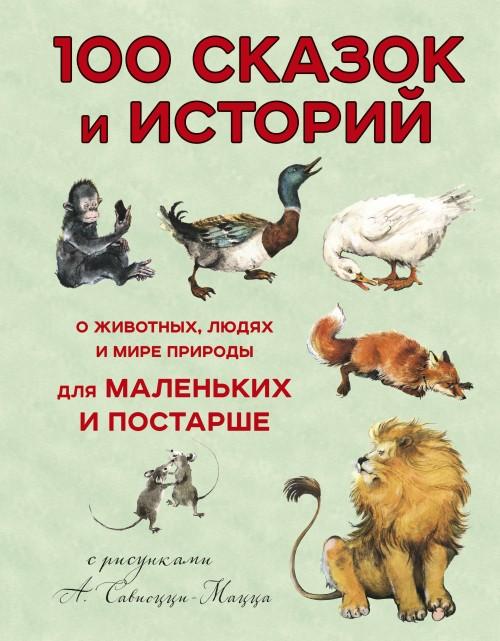 100 сказок и историй о животных, людях и мире природы для маленьких и постарше (ил. А. Савиоцци-Мацца)