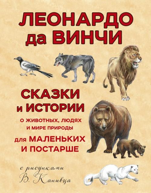 Сказки и истории о животных, людях и мире природы для маленьких и постарше (ил. В. Канивца)