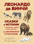 Skazki i istorii o zhivotnykh, ljudjakh i mire prirody dlja malenkikh i postarshe (il. V. Kanivtsa)