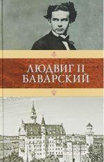 Ljudvig II Bavarskij