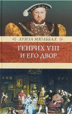 Genrikh VIII i ego dvor