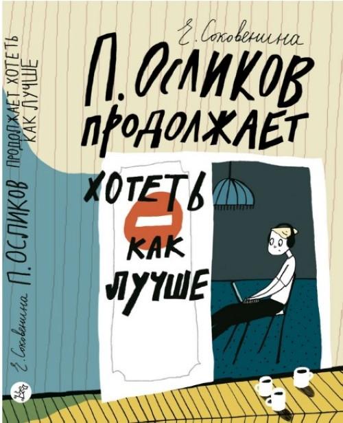 P.Oslikov prodolzhaet khotet kak luchshe