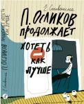 P. Oslikov prodolzhaet khotet kak luchshe