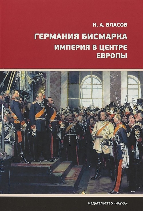 Germanija Bismarka.Imperija v tsentre Evropy