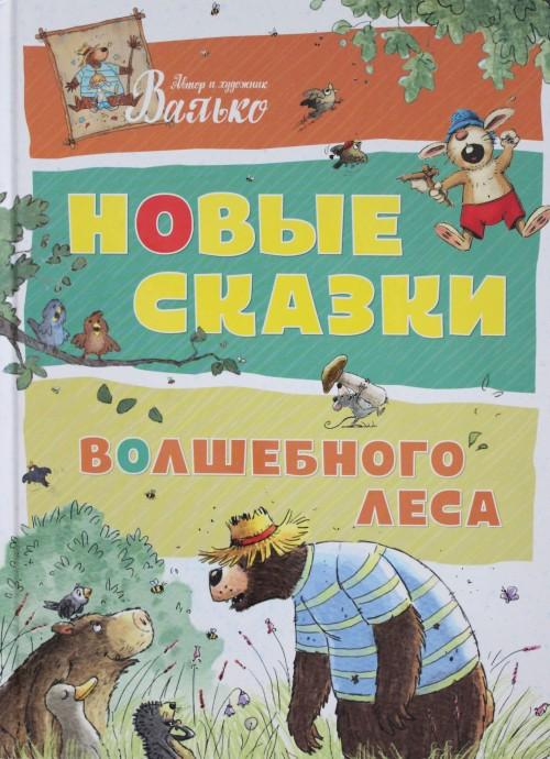 Novye skazki Volshebnogo lesa