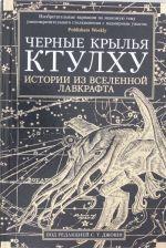 Chernye krylja Ktulkhu:Istorii iz vselennoj Lavkrafta