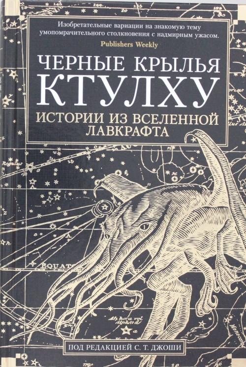 Черные крылья Ктулху:Истории из вселенной Лавкрафта