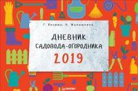 Dnevnik sadovoda-ogorodnika na 2019 god