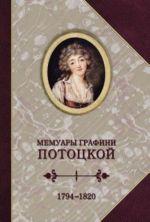 Memuary grafini Pototskoj 1794-1820