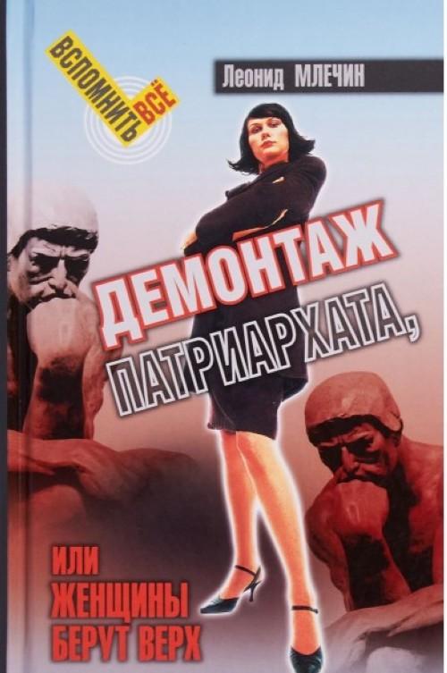 Demontazh patriarkhata,ili zhenschiny berut verkh