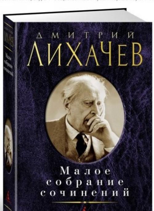 Dmitrij Likhachev. Maloe sobranie sochinenij