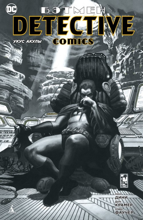 Betmen. Detective Comics. Ukus akuly