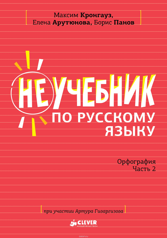 Neuchebnik po russkomu jazyku. Orfografija. Chast 2