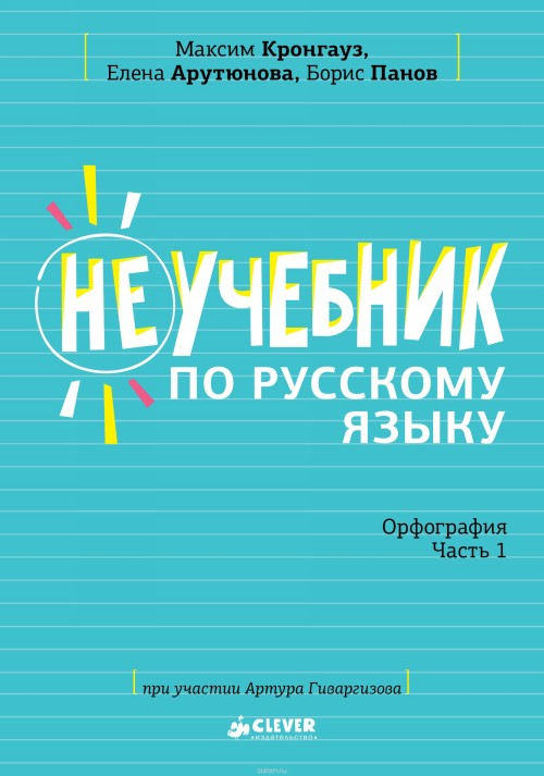Neuchebnik po russkomu jazyku. Orfografija. Chast 1