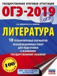 OGE-2019. Literatura (60kh84/8) 10 trenirovochnykh variantov ekzamenatsionnykh rabot dlja podgotovki k OGE