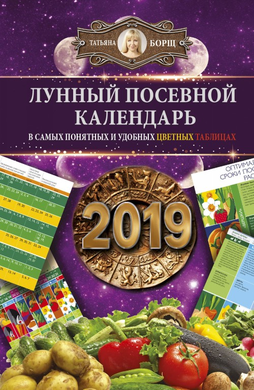 Lunnyj posevnoj kalendar v samykh ponjatnykh i udobnykh tsvetnykh tablitsakh na 2019 god