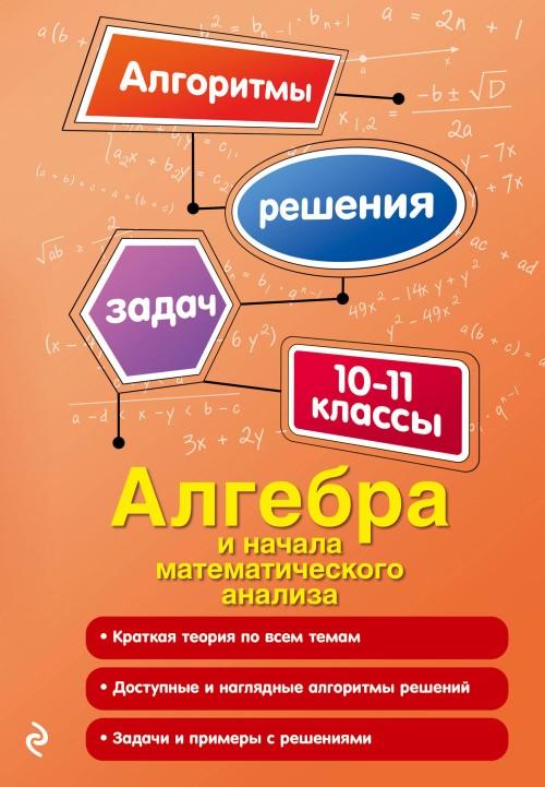 Algebra i nachala matematicheskogo analiza. 10-11 klassy