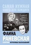 """Faina Ranevskaja, """"Slozhno byt geniem sredi kozjavok."""" Sbornik ostroumnykh vyskazyvanij"""