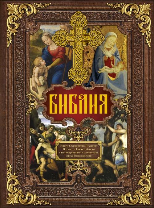 Biblija. Knigi Svjaschennogo Pisanija Vetkhogo i Novogo Zaveta c illjustratsijami khudozhnikov epokhi Vozrozhdenija