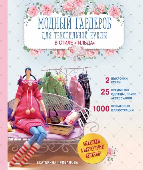 Modnyj garderob dlja tekstilnoj kukly v stile Tilda. Polnoe prakticheskoe rukovodstvo. Master-klassy i vykrojki