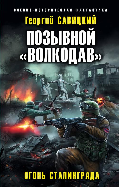 Позывной ?Волкодав?. Огонь Сталинграда