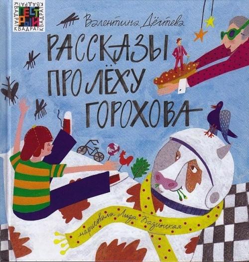 Rasskazy pro Ljokhu Gorokhova