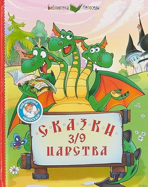 Skazki 3/9 tsarstva