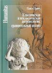 Klassicheskaja i neklassicheskaja antropologija:sravnitelnyj analiz