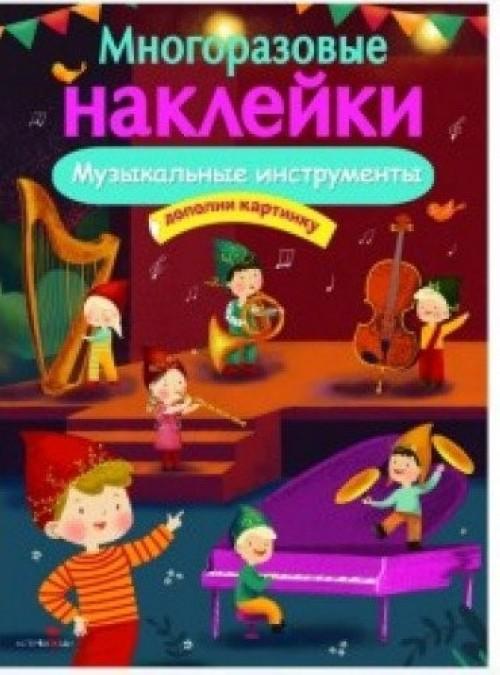 Muzykalnye instrumenty