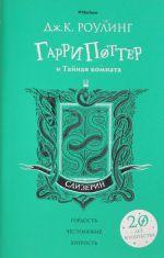 Garri Potter i Tajnaja komnata (Slizerin)