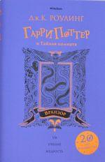 Garri Potter i Tajnaja komnata (Vranzor) (siren.obrez) +s/o