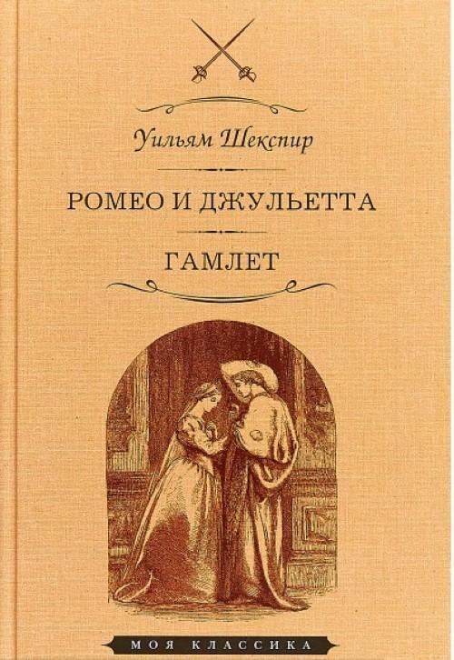 Romeo i Dzhuletta.Gamlet:Tragedii