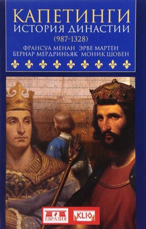 Капетинги.История династии (987-1328)