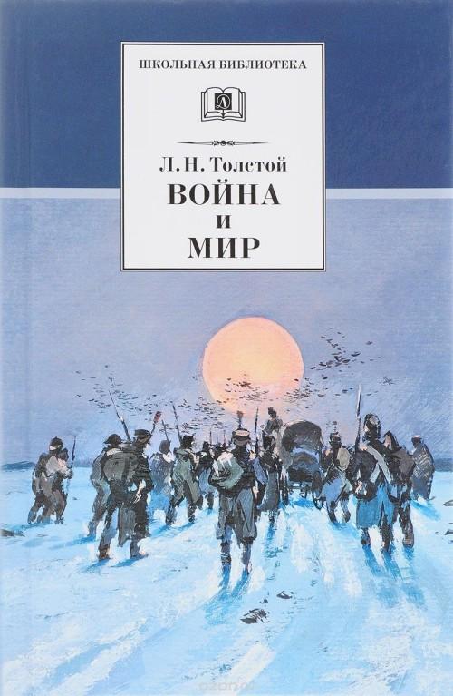 Vojna i mir.T.4
